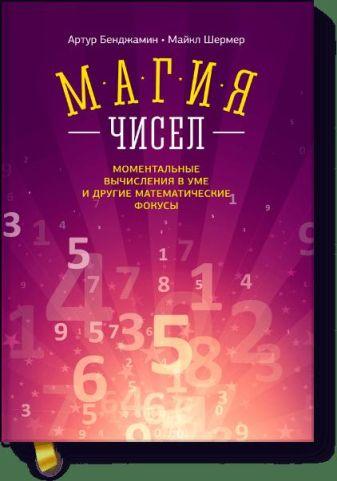 Артур Бенджамин и Майкл Шермер - Магия чисел. Моментальные вычисления в уме и другие математические фокусы обложка книги