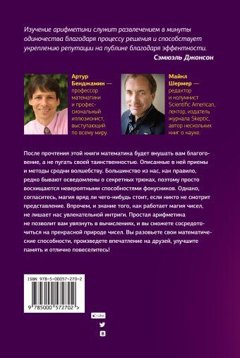 Магия чисел. Моментальные вычисления в уме и другие математические фокусы Артур Бенджамин и Майкл Шермер