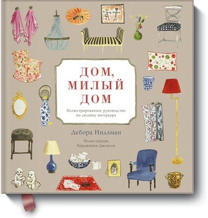 Дебора Нидлман - Дом, милый дом. Иллюстрированное руководство по дизайну интерьера обложка книги