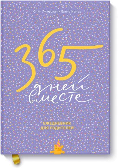 365 дней вместе. Ежедневник для родителей - фото 1