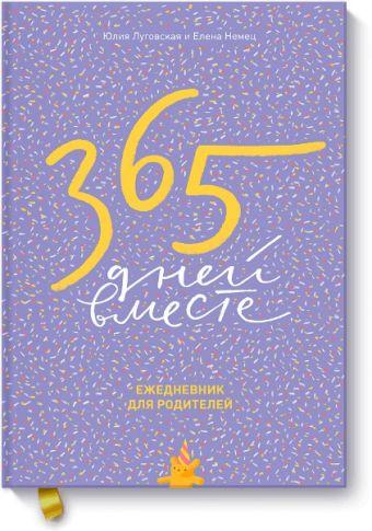 365 дней вместе. Ежедневник для родителей Юлия Луговская, Елена Немец