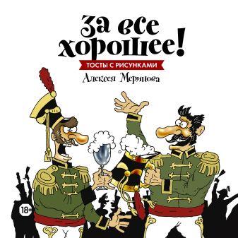 Алексей Меринов (художник) - За все хорошее! Тосты с рисунками Алексея Меринова (обложка с гусарами) обложка книги