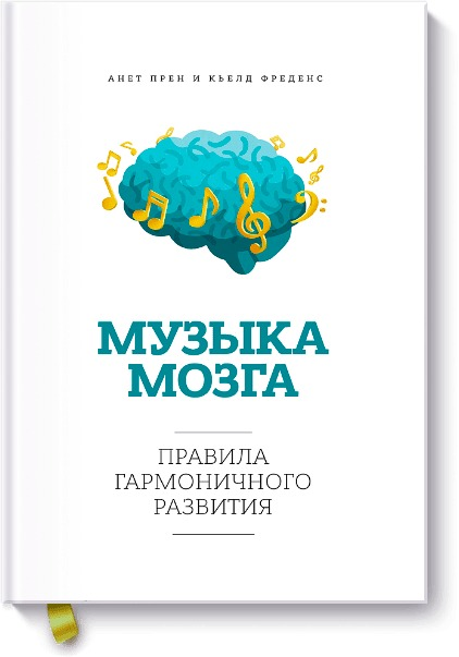 Аннет Прен, Кьелд Фреденс Музыка мозга.Правила гармоничного развития ISBN: 978-5-00057-268-9