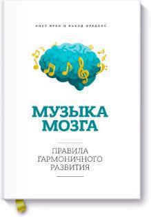 Музыка мозга.Правила гармоничного развития