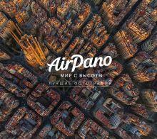 AirPano: мир с высоты. Лучшие фотографии