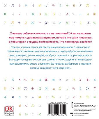 Как объяснить ребенку математику. Иллюстрированный справочник для родителей Кэрол Вордерман
