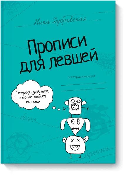 Ника Дубровская - Прописи для левшей обложка книги