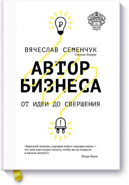 Вячеслав Семенчук Автор бизнеса. От идеи до свершения