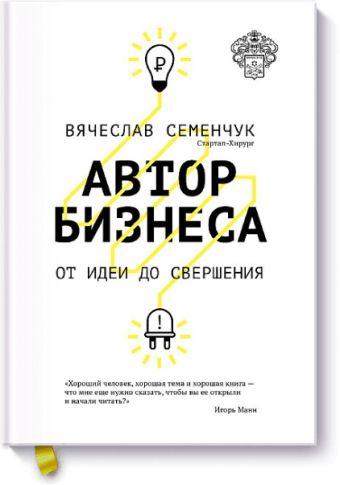 Автор бизнеса. От идеи до свершения Вячеслав Семенчук