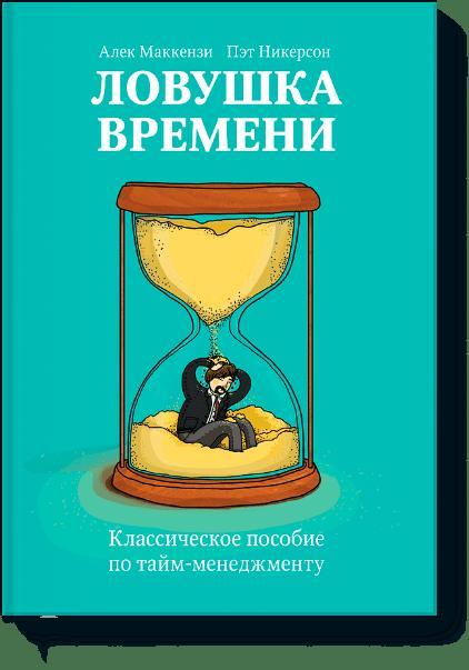 Ловушка времени. Классическое пособие по таймменеджменту Алек Маккензи, Пэт Никерсон