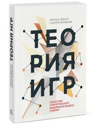 Теория игр. Искусство стратегического мышления в бизнесе и жизни Авинаш Диксит и Барри Нейлбафф