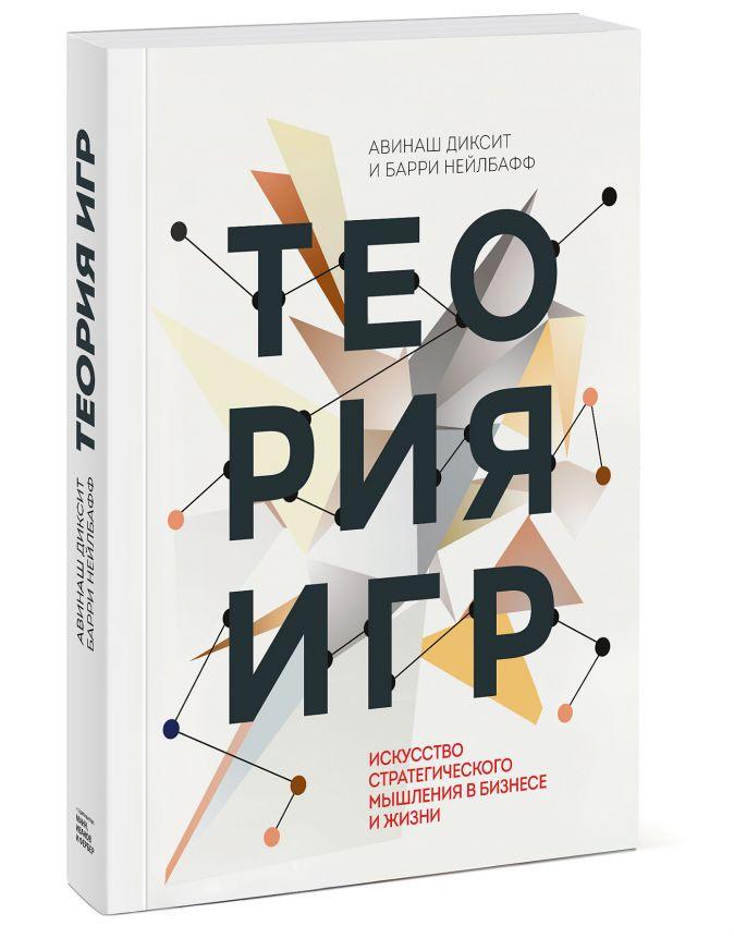 Авинаш Диксит и Барри Нейлбафф - Теория игр. Искусство стратегического мышления в бизнесе и жизни обложка книги