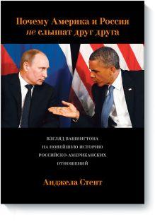 Почему Америка и Россия не слышат друг друга? Взгляд Вашингтона на новейшую историю российско-америк