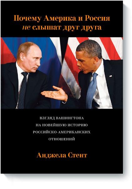 Анджела Стент - Почему Америка и Россия не слышат друг друга? Взгляд Вашингтона на новейшую историю российско-америк обложка книги