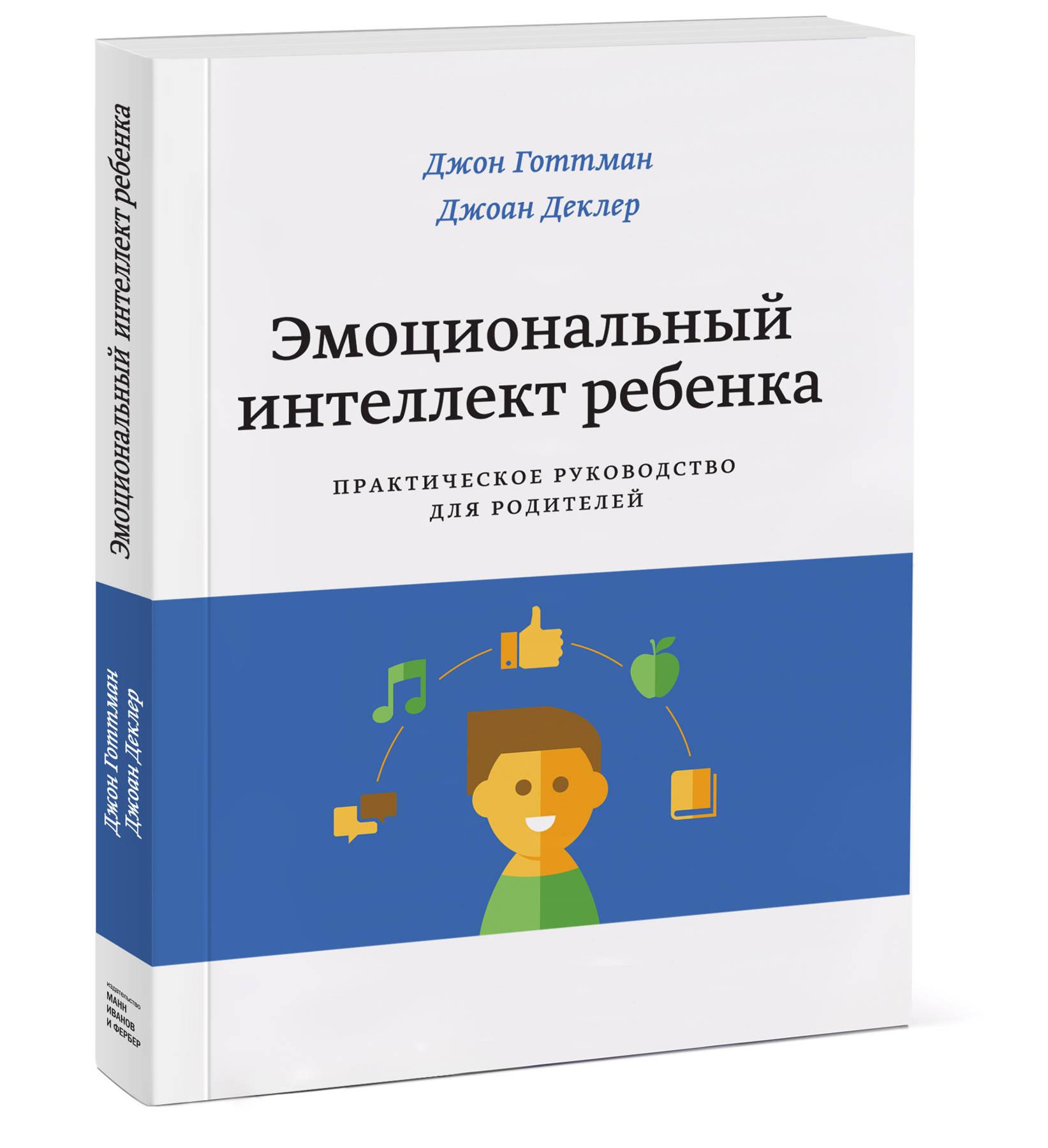 Джон Готтман, Джоан Деклер Эмоциональный интеллект ребенка. Практическое руководство для родителей энтони мерсино эмоциональный интеллект для менеджеров проектов практическое руководство