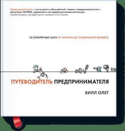 Путеводитель предпринимателя. 24 конкретных шага от запуска до стабильного бизнеса Билл Олет