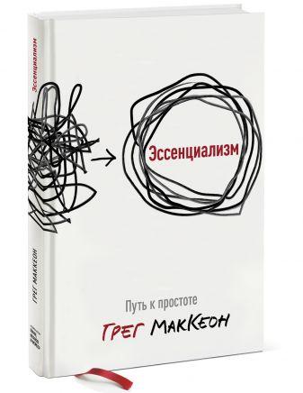Грег МакКеон - Эссенциализм. Путь к простоте обложка книги