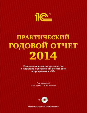 Практический годовой отчет за 2014 год+диск С.А. Харитонов
