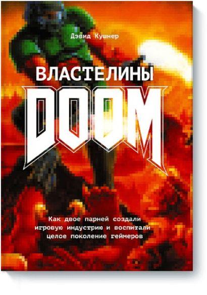 Властелины Doom. Как двое парней создали игровую индустрию и воспитали целое поколение геймеров - фото 1