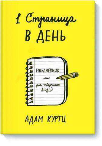 Адам Куртц - 1 страница в день. Ежедневник для творческих людей обложка книги