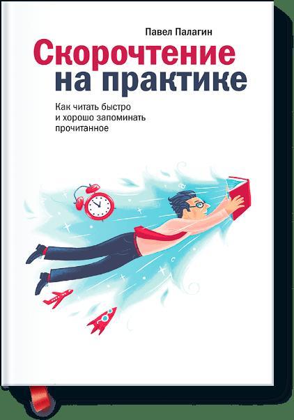 Павел Палагин - Скорочтение на практике обложка книги
