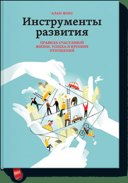 Алан Фокс - Инструменты развития обложка книги