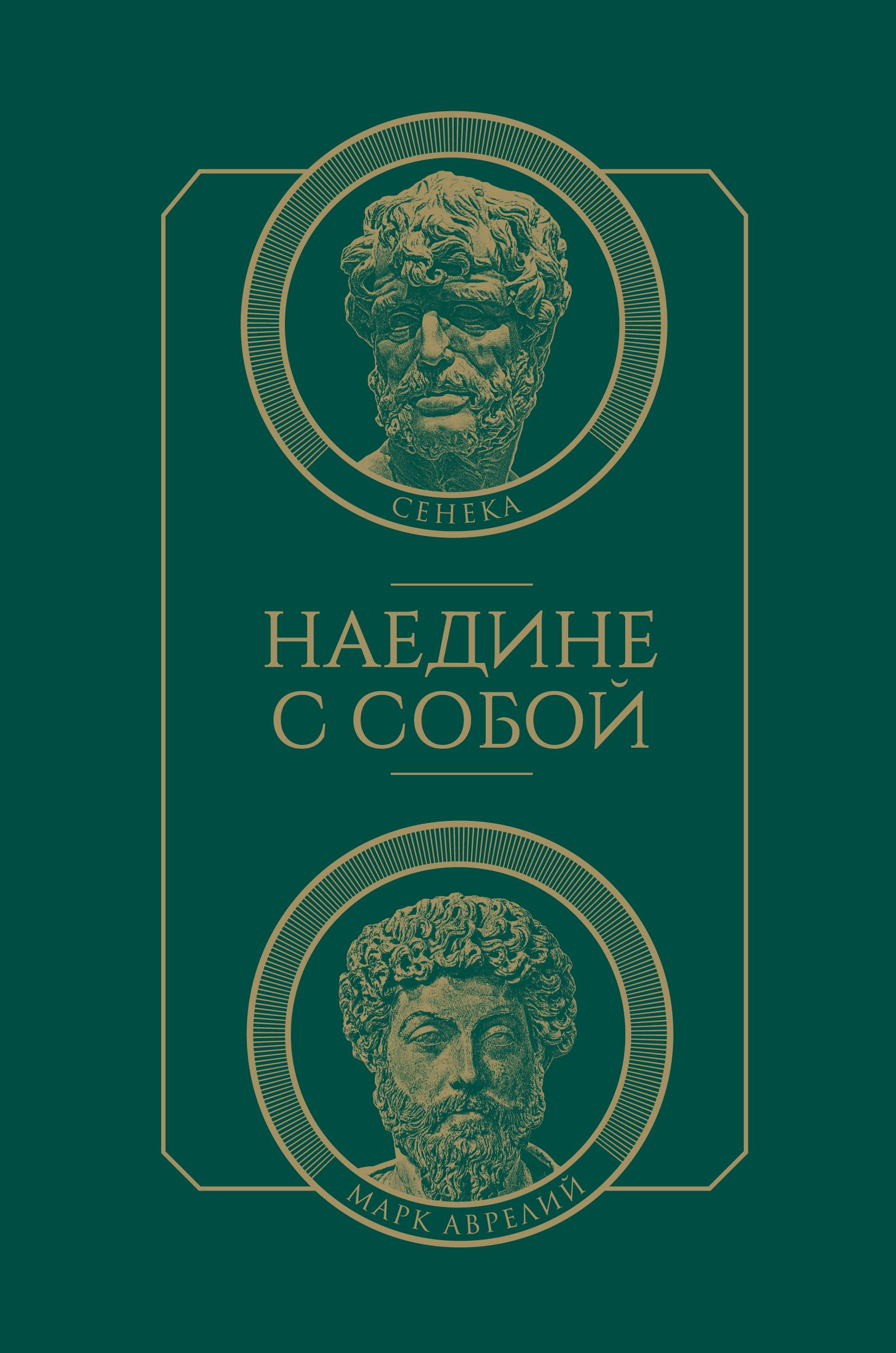 Луций Анней Сенека, Марк Аврелий Наедине с собой