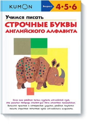 KUMON - Учимся писать строчные буквы английского алфавита обложка книги