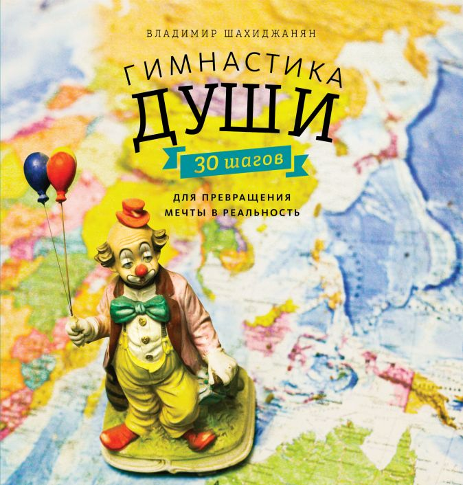 Владимир Шахиджанян - Гимнастика души. 30 шагов для превращения мечты в реальность обложка книги