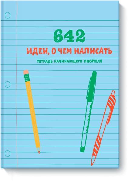 Джо Тодд-Стэнтон - 642 идеи, о чем написать. Тетрадь начинающего писателя обложка книги