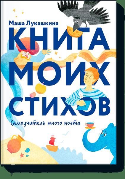 Книга моих стихов Маша Лукашкина
