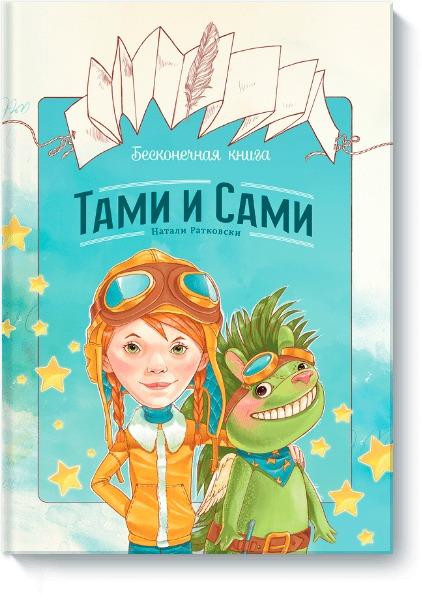 Натали Ратковски Бесконечная книга: Тами и Сами