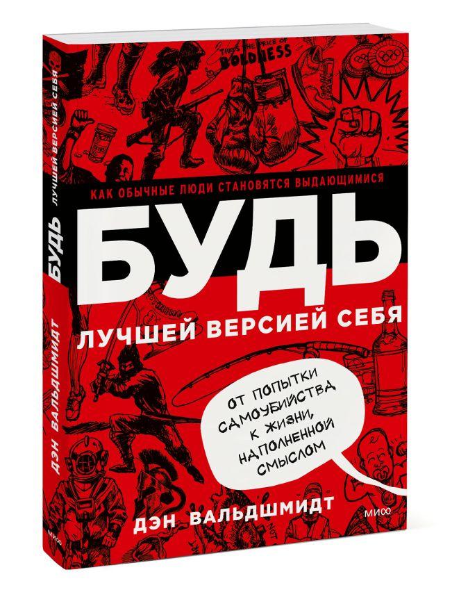 Дэн Вальдшмидт - БУДЬ лучшей версией себя. Как обычные люди становятся выдающимися обложка книги