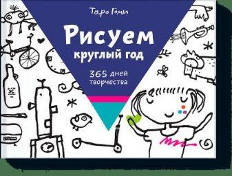 Таро Гоми - Рисуем круглый год. 365 дней творчества обложка книги