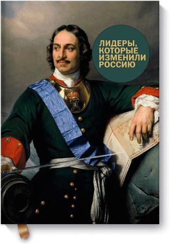 Радислав Гандапас - Лидеры, которые изменили Россию обложка книги