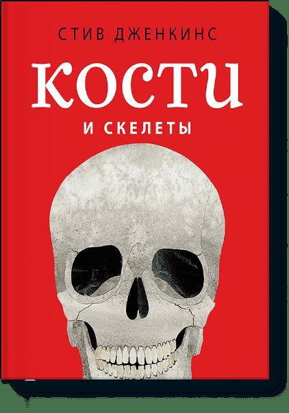 Кости и скелеты Стив Дженкинс