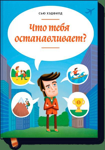 Сьюзен Хэдфилд - Что тебя останавливает? обложка книги