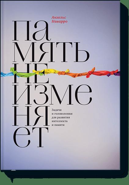 Анхельс Наварро Память не изменяет ISBN: 978-5-00100-478-3
