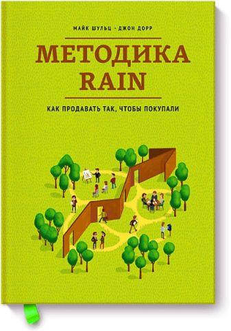 Майк Шульц, Джон Дорр - Методика RAIN/Как продавать так, чтобы покупали обложка книги