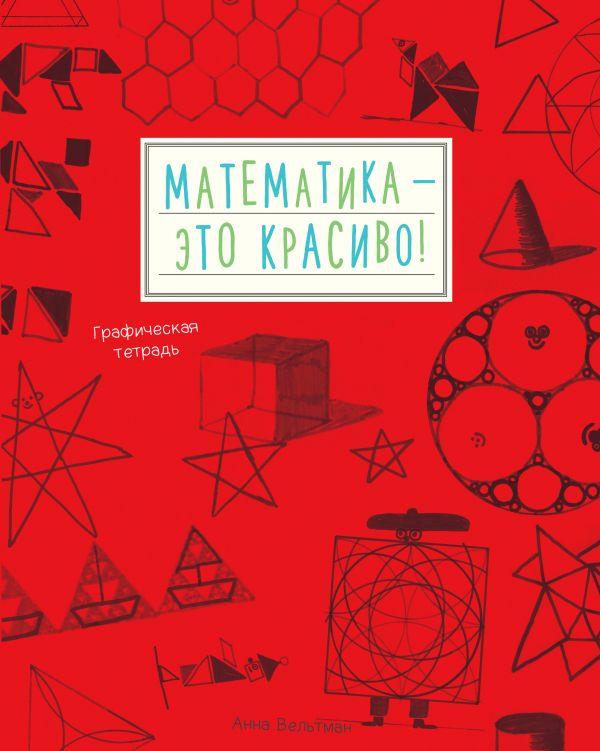 Математика - это красиво! Анна Вельтман