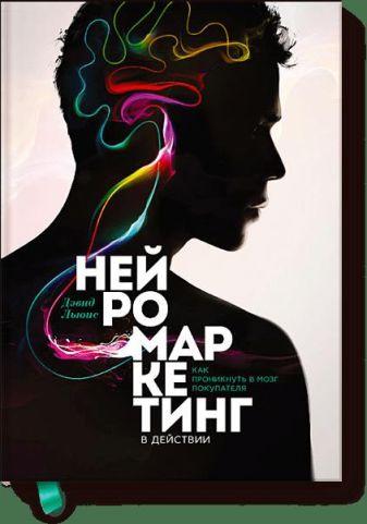 Дэвид Льюис - Нейромаркетинг в действии обложка книги