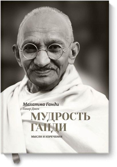 Мудрость Ганди - фото 1