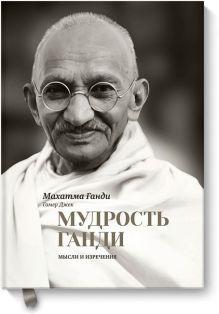 Мудрость Ганди