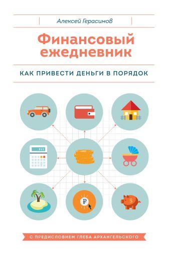 Алексей Герасимов - Финансовый ежедневник обложка книги