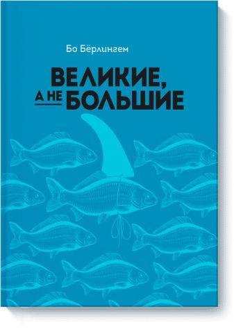 Бо Бёрлингем - Великие, а не большие обложка книги