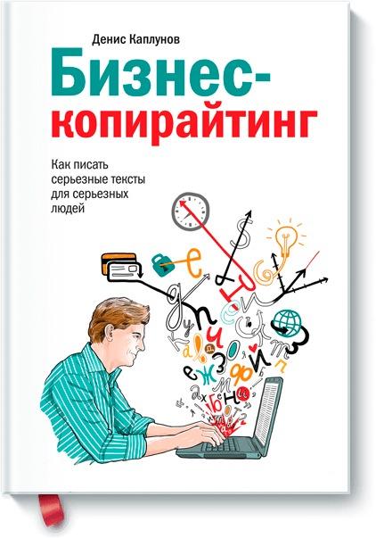 Денис Каплунов Бизнес-копирайтинг