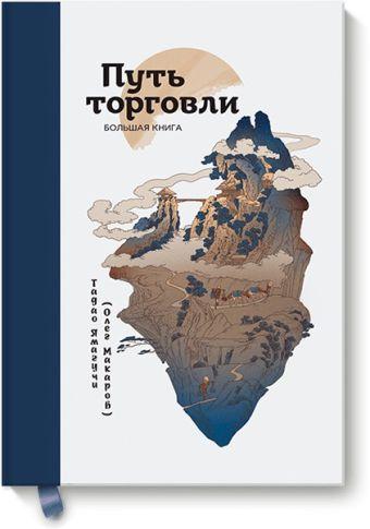 Путь торговли Олег Макаров