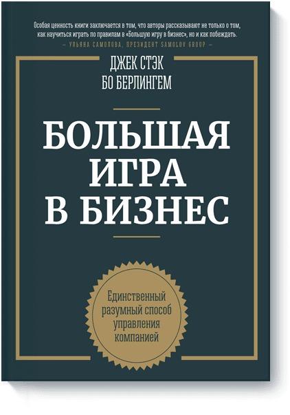Большая игра в бизнес Джек Стэк, Бо Берлингем
