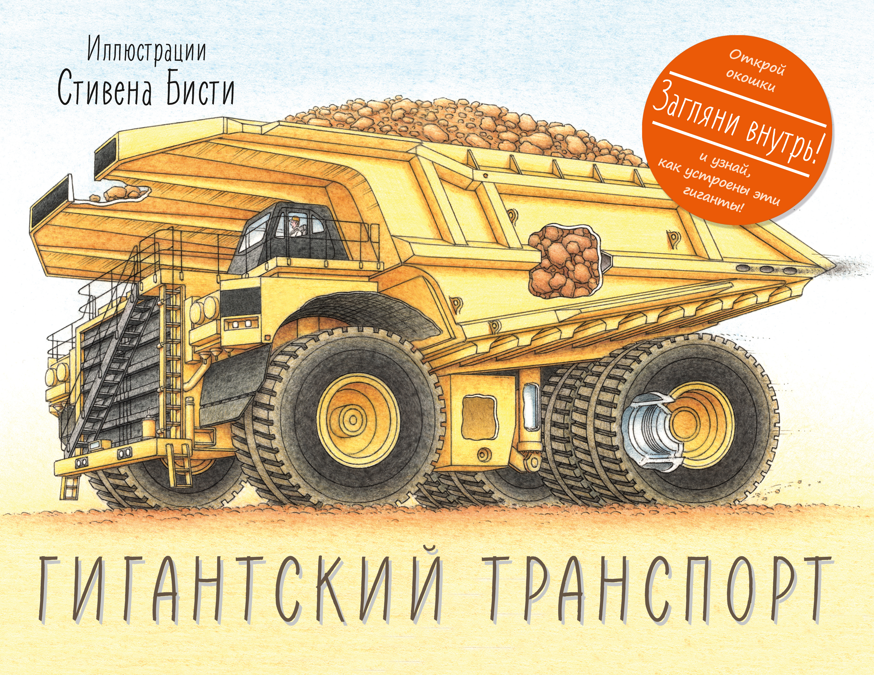 Род Грин и Стивен Бисти Гигантский транспорт род грин и стивен бисти гигантский транспорт
