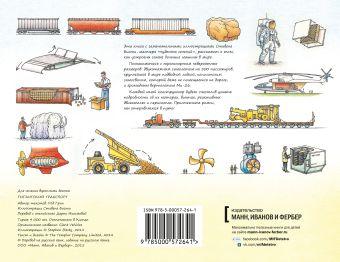 Гигантский транспорт Род Грин и Стивен Бисти